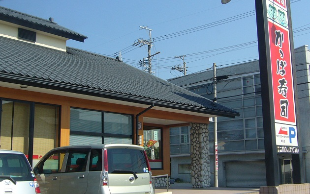 かっぱ寿司 津島店