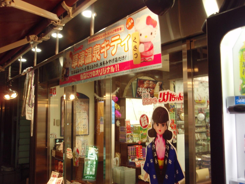 草津温泉 湯の香本舗