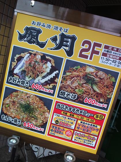 風月 手稲前田店