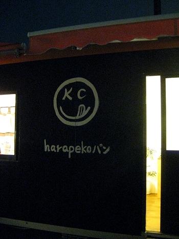 ハラペコパン