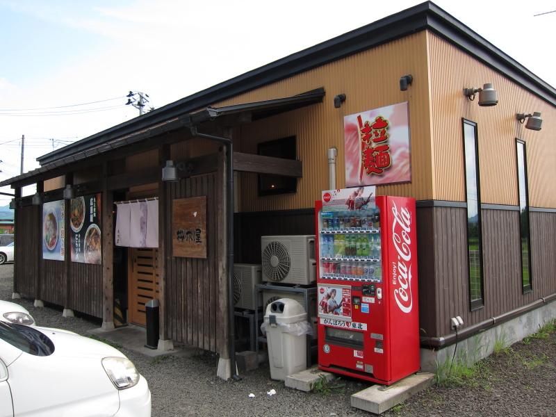 桜木屋 name=