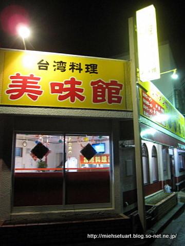 台湾料理 美味館