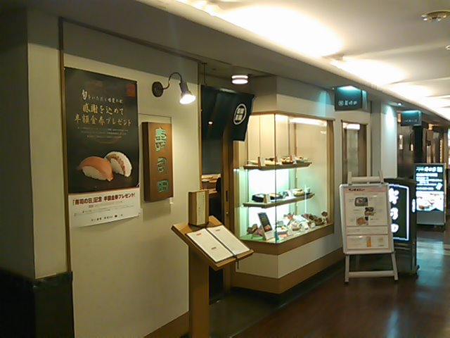 寿司田 東急プラザ赤坂店