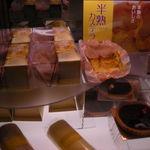 パティスリー・ラトーナ - 半熟カステラ(数量限定)売ってます!