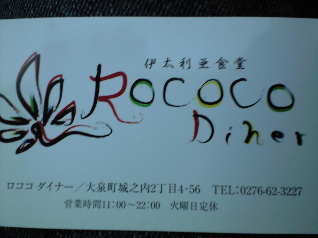ロココダイナー