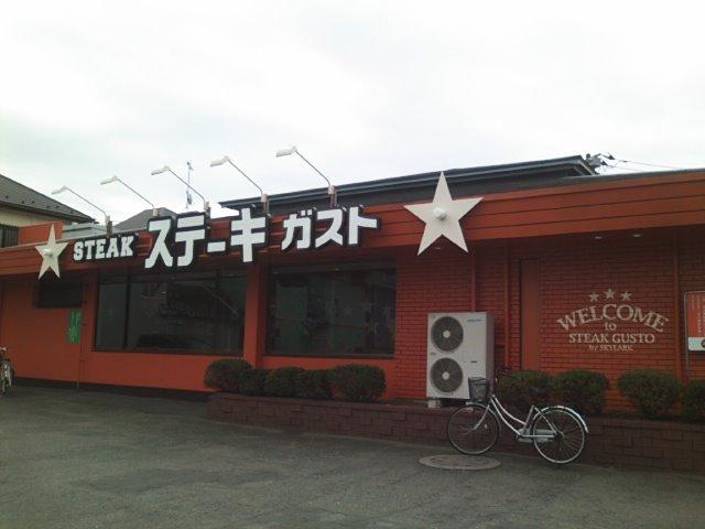 ステーキガスト 伊奈店