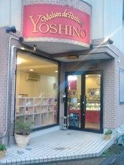 ヨシノ 藤枝本店