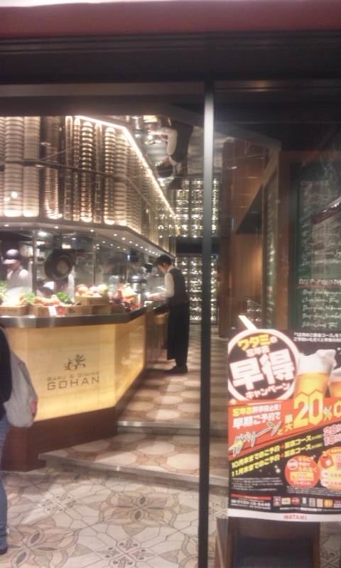BARU&DINING GOHAN 新宿三丁目店