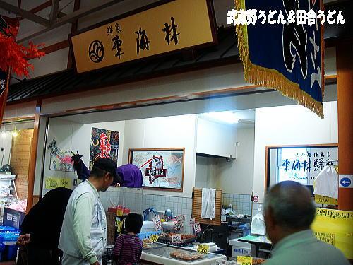 東海林鮮魚店