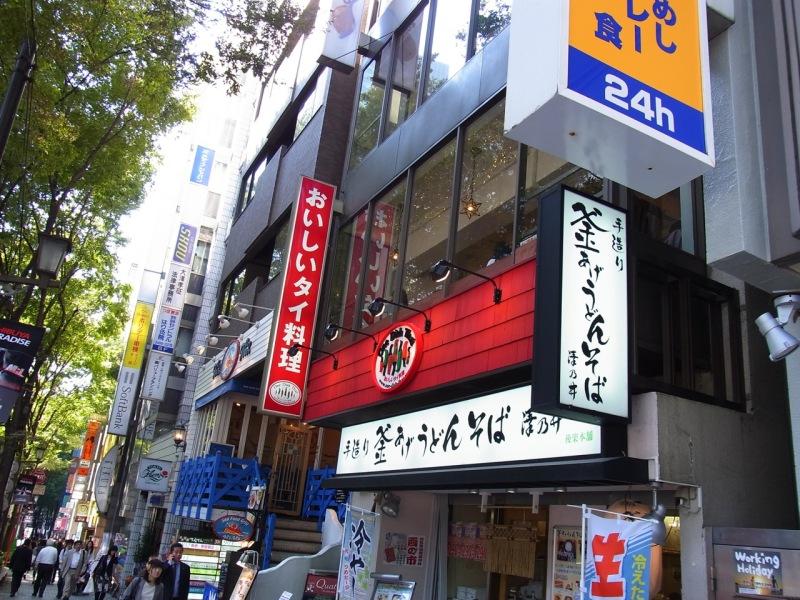 ワンディッシュタイ 渋谷宮益坂店