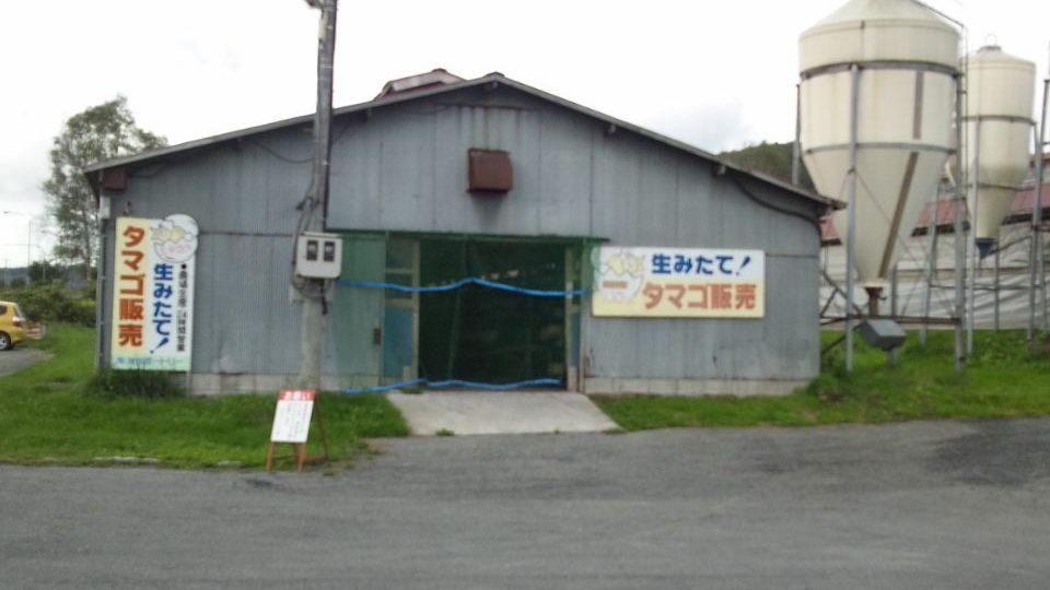 旭川ポートリー 第3農場直営売店