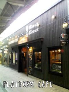 プラットフォームカフェ 西国分寺店