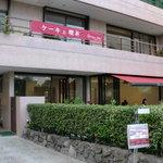 Chocolat Chic 南青山 - しゃれたカフェが見えてきました。
