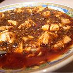 景徳鎮 - 四川マーボー豆腐
