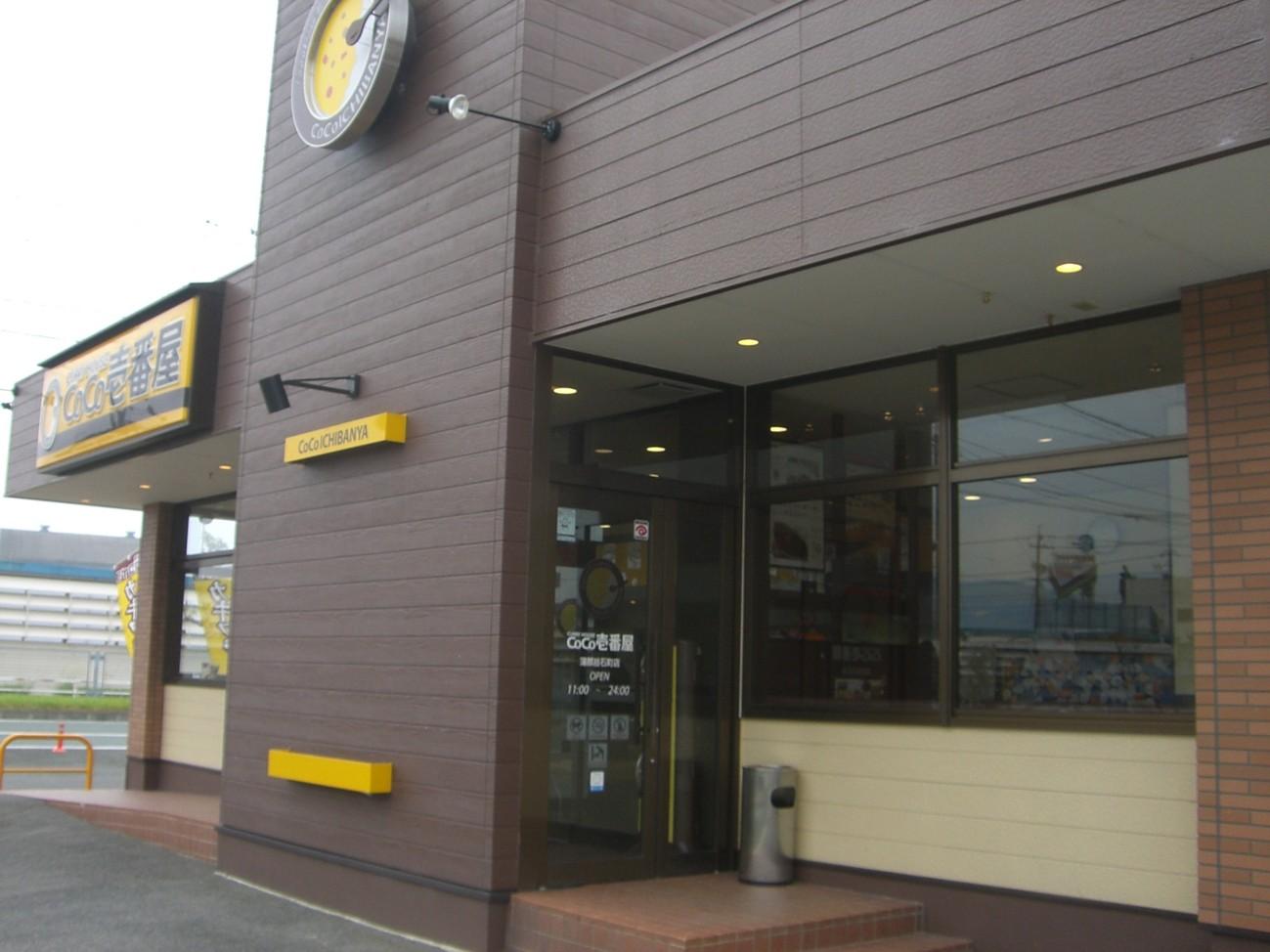 カレーハウス CoCo壱番屋 蒲郡拾石町店