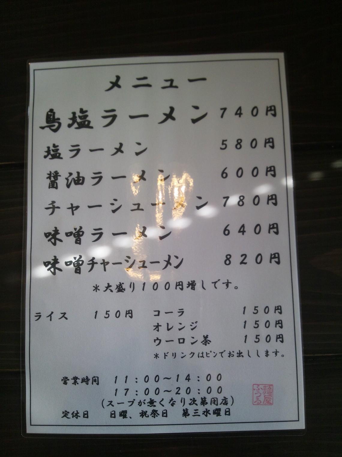 麺屋ふうる