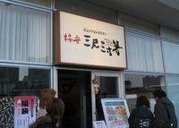 柿安 三尺三寸箸 ラゾーナ川崎店