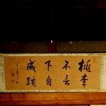 金左ヱ門 -