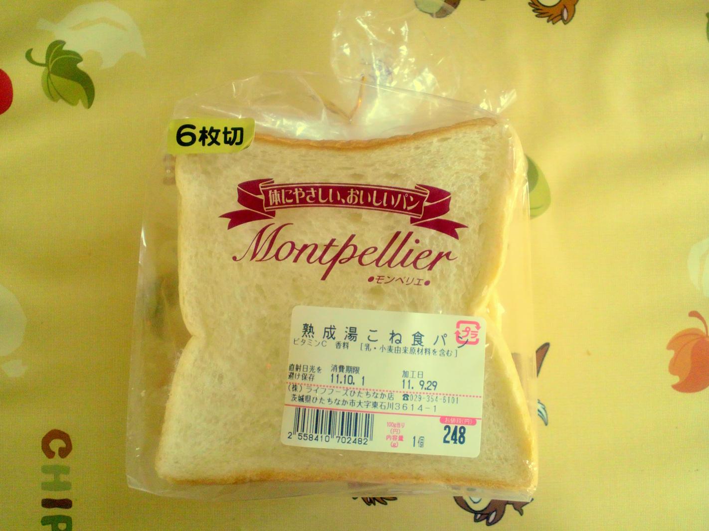 モンペリエ ひたちなか店