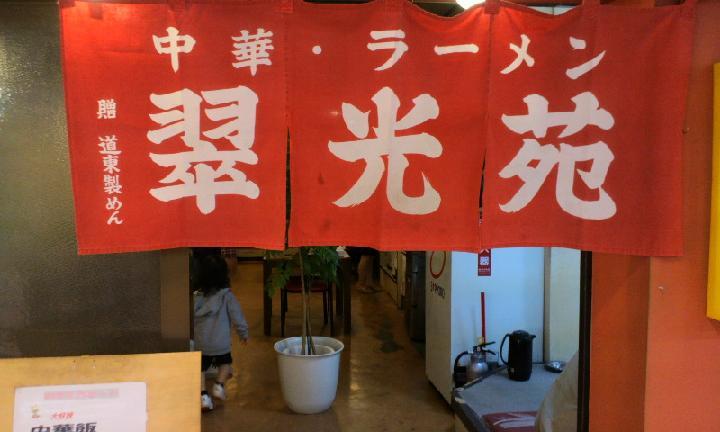 中華料理 翠光苑 ビッグハウス店