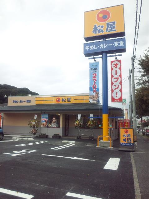 松屋 穴生店
