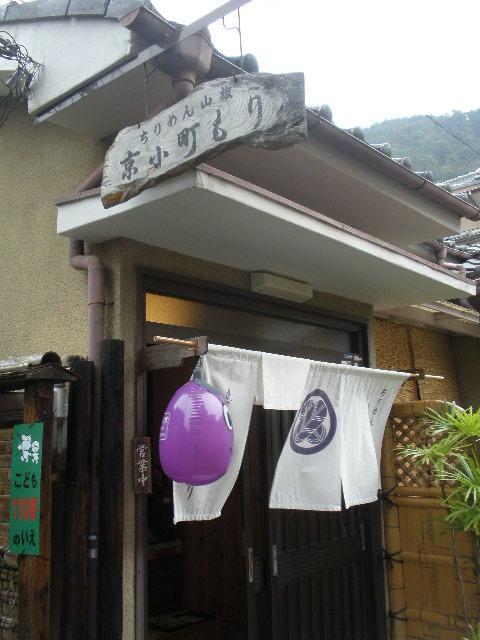 京小町もり