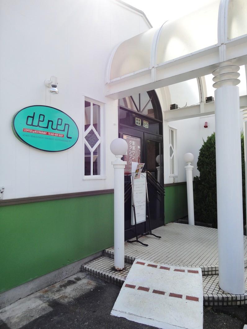 カフェ&レストラン 田園
