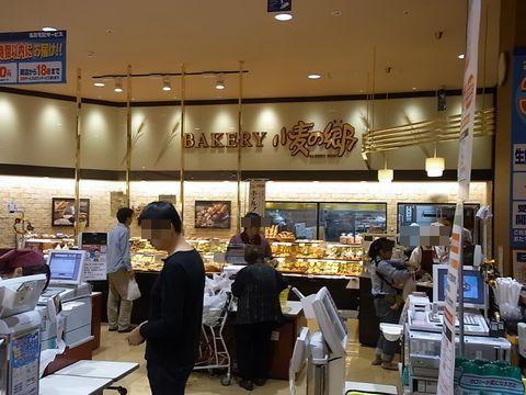 小麦の郷 ライフ神田和泉町店