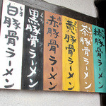 拉麺 空海 - 白・黒・赤・黄・茶・緑と豚骨にカラーが付けられていて、さながらトンコツラーメン戦隊!どの色の豚骨にする?