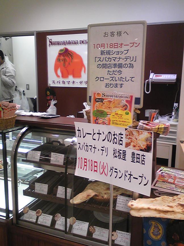 スバカマナ・デリ 松坂屋豊田店