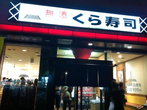 無添くら寿司 千里丘店