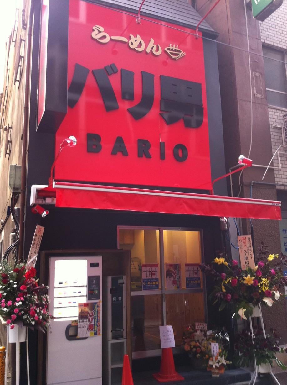 らーめん バリ男  日本橋店