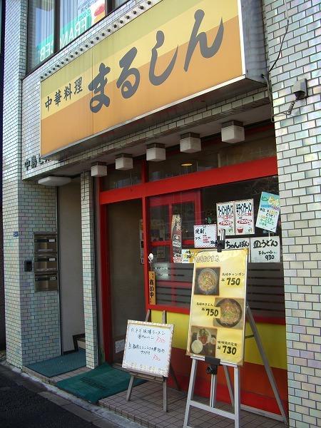 まるしん 西新宿店
