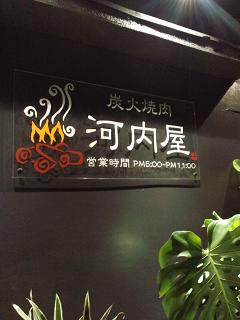 河内屋 京橋店