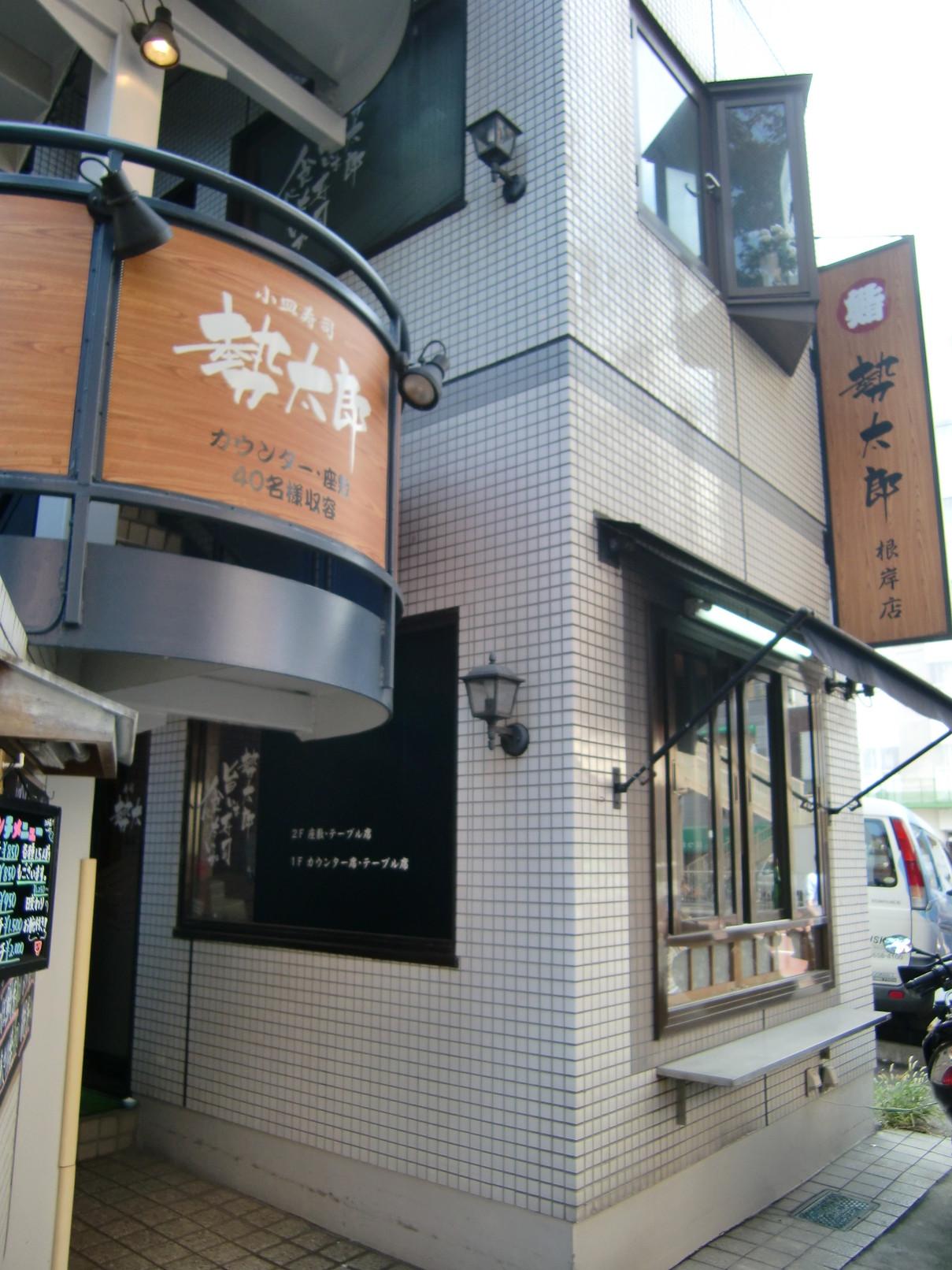 小皿寿司 勢太郎 根岸店