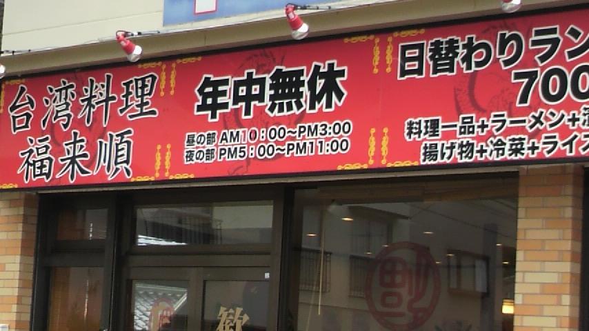 台湾料理福来順