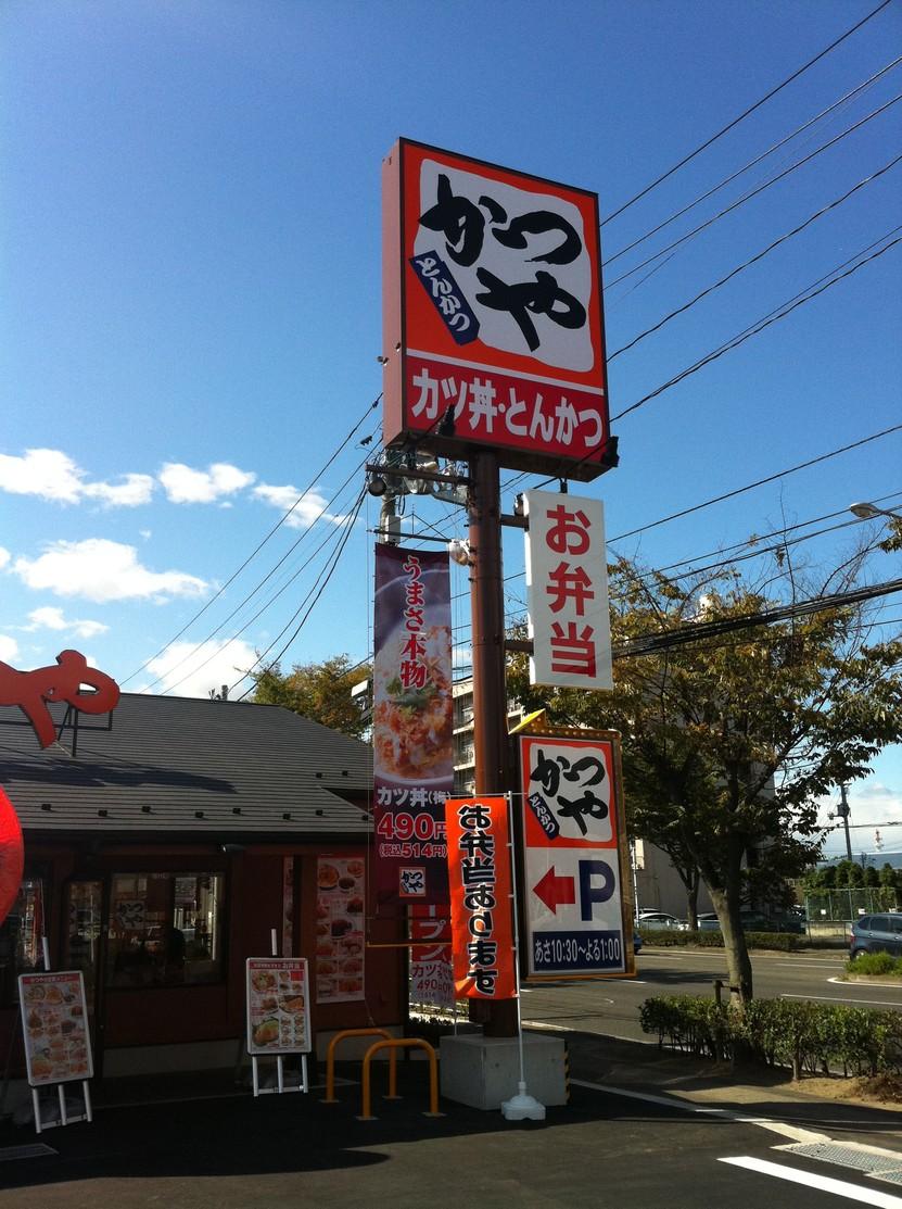 かつや 仙台六丁の目店