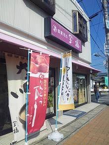 宝橘 大塩店