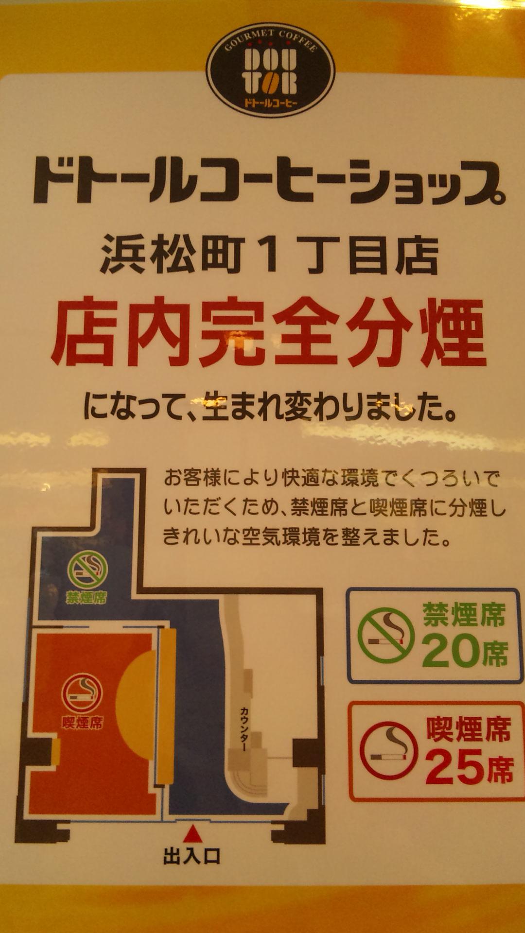 ドトールコーヒーショップ 浜松町1丁目店