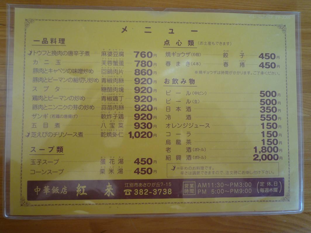 中華飯店 紅来