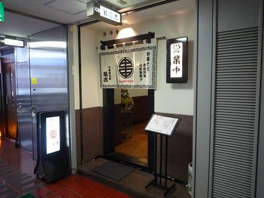 中華麺食堂 亀吉