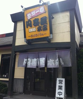 円喜屋 本店